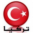 نادي محبي السفرالى تركيا