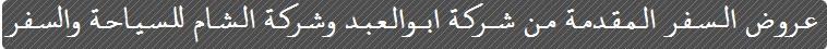 عروض من شركة الشام وشركة ابوالعبد للعرسان المتزوجين
