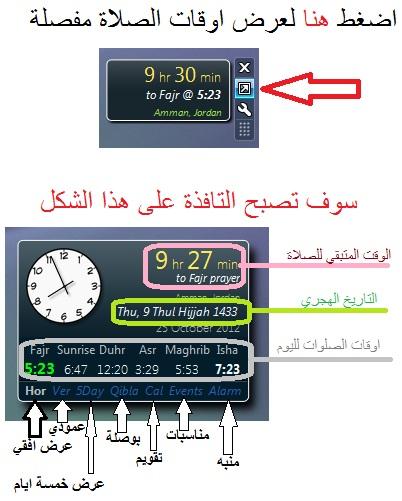 اوقات الصلاة المكتب Prayer Times gadget -8-8.1-Windows بوابة 2014,2015 335977678.jpg