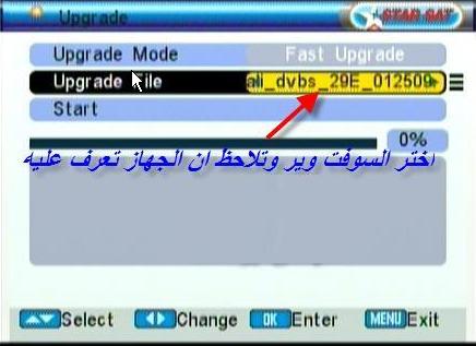 شرح تمرير السوفت والتسجيل عن طريق usb لاجهزة ستار سات 526157548
