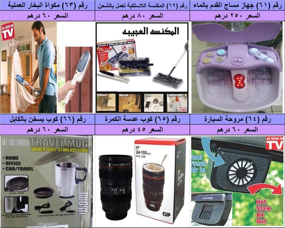 لأول أكثر منتج أجهزة كهربائية 166828669.jpg