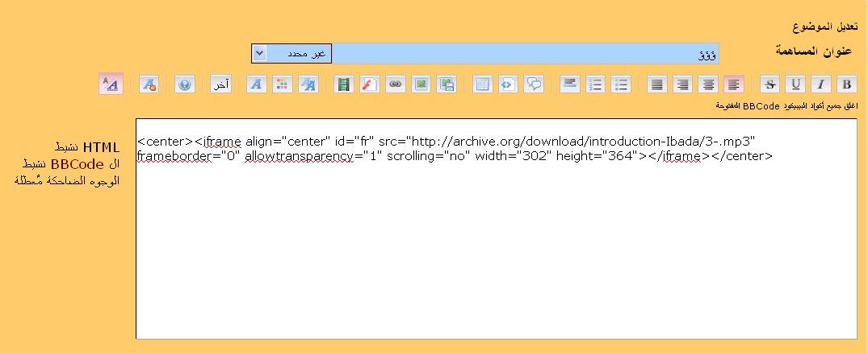 ادراج ملف صوتي BBcode او HTML 280354291