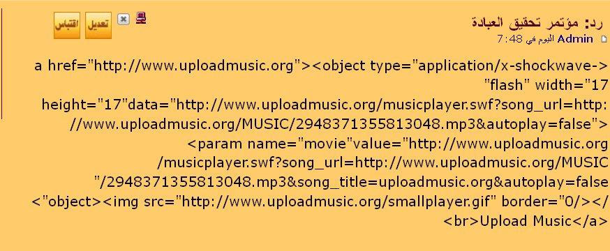 ادراج ملف صوتي BBcode او HTML 345051435