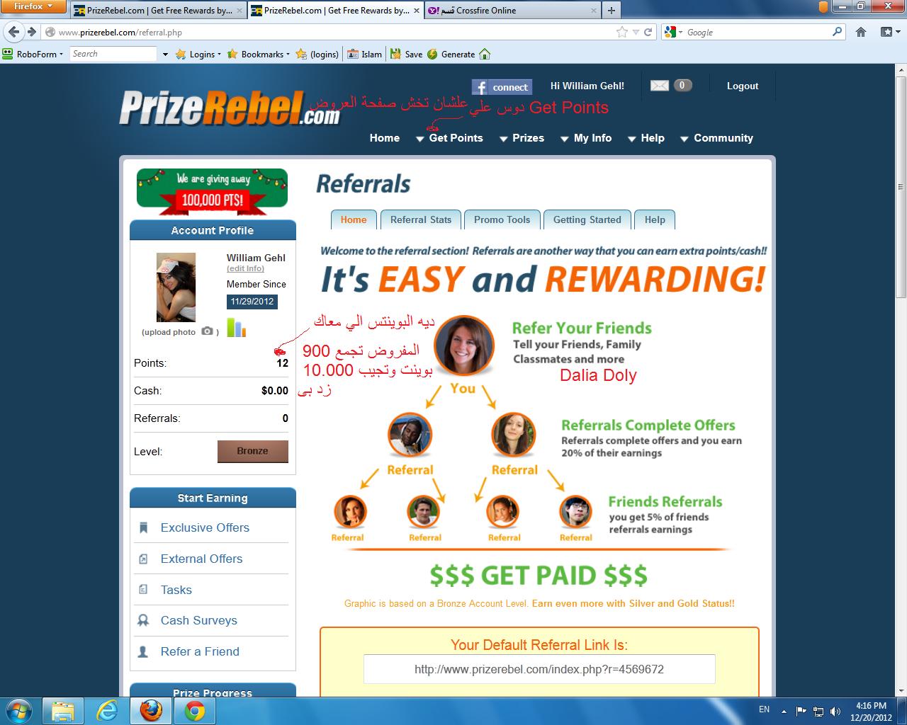 670630616 - الشرح الوافي ل Prize Reble 100% بعد التحديث بالصور