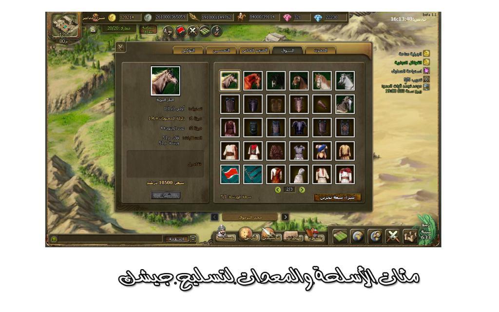 100800768 - لعبة فرسان المجد اللعبة الاسلامية الأولى ترحب بأعضاء عرب سيد