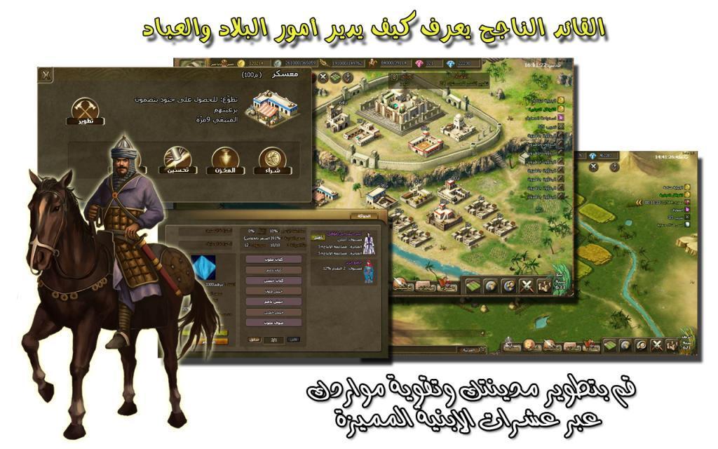462829126 - لعبة فرسان المجد اللعبة الاسلامية الأولى ترحب بأعضاء عرب سيد