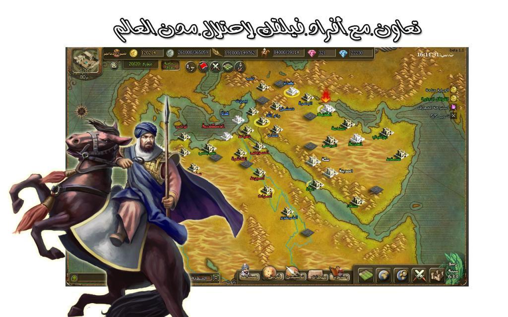 515439899 - لعبة فرسان المجد اللعبة الاسلامية الأولى ترحب بأعضاء عرب سيد