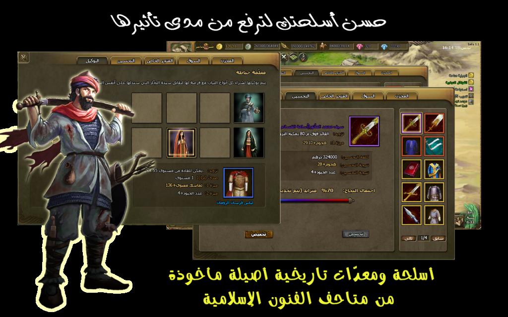 632133655 - لعبة فرسان المجد اللعبة الاسلامية الأولى ترحب بأعضاء عرب سيد