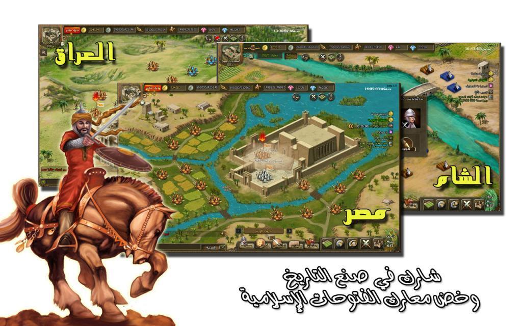 798597141 - لعبة فرسان المجد اللعبة الاسلامية الأولى ترحب بأعضاء عرب سيد