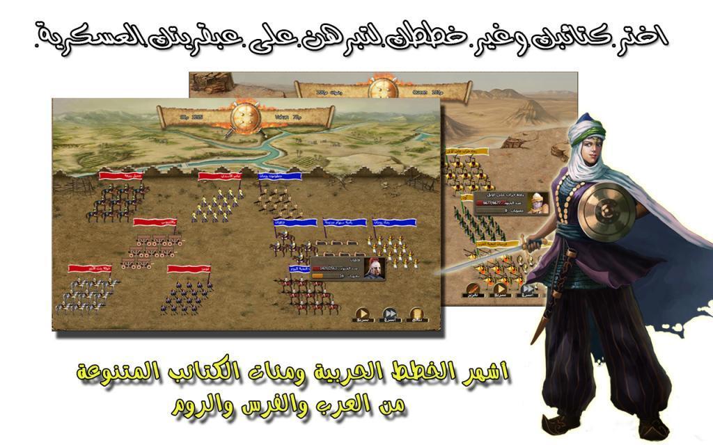 947884490 - لعبة فرسان المجد اللعبة الاسلامية الأولى ترحب بأعضاء عرب سيد