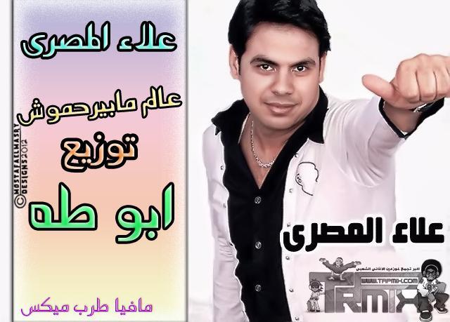 تحميل اغنيه علاء المصري عالم