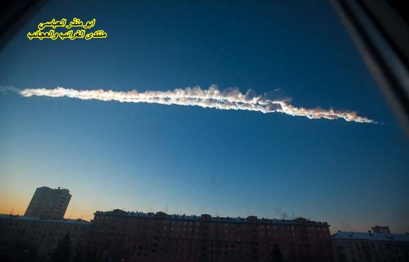 بالصور..النيزك الذي ضرب روسيا.. 419879192