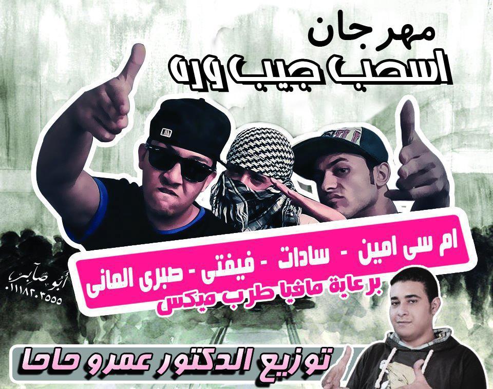 حصري تحميل مهرجان اسحب علاء