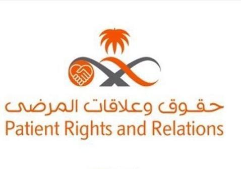مشاركة حقوق وعلاقات المرضى بصحة 106673470.jpg