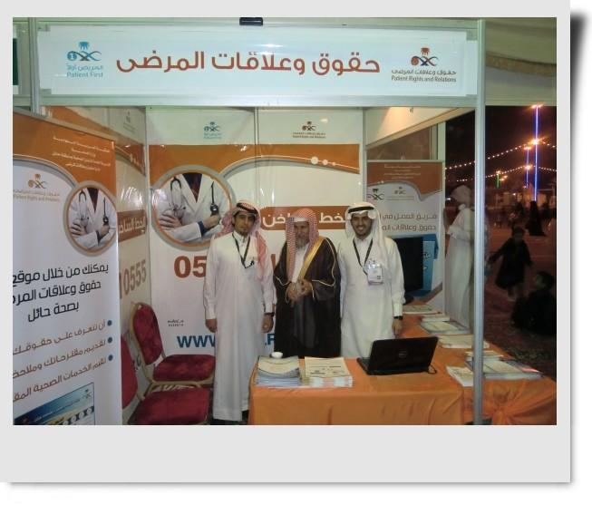 مشاركة حقوق وعلاقات المرضى بصحة 595122245.jpg