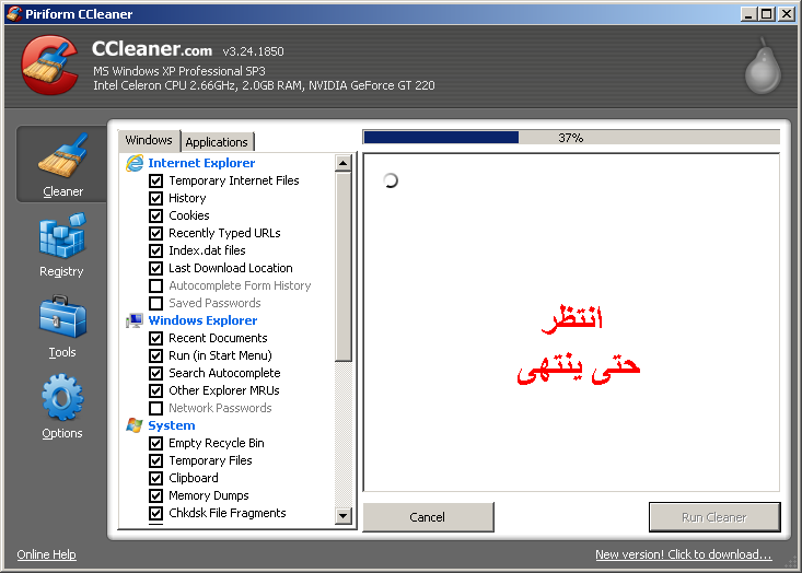��� ����� ����� � ������� Ccleaner �������� � ����� 181847010.png