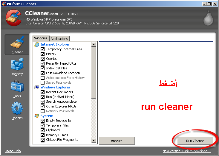 ��� ����� ����� � ������� Ccleaner �������� � ����� 476648088.png