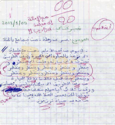 اخرابداعات تلاميذ المدرسة الجزائرية 915571061.jpg