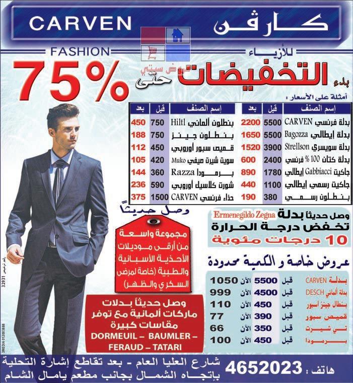 عروض وتخفيضات حتى 75% لدى كارفن للملابس الرجالية 334790599.jpg
