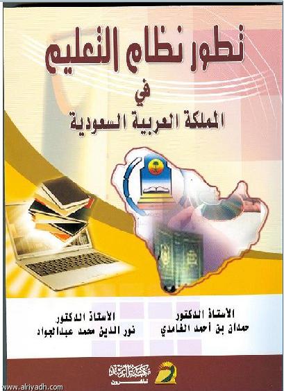 تحميل كتاب تطور نظام التعليم في المملكة العربية السعودية