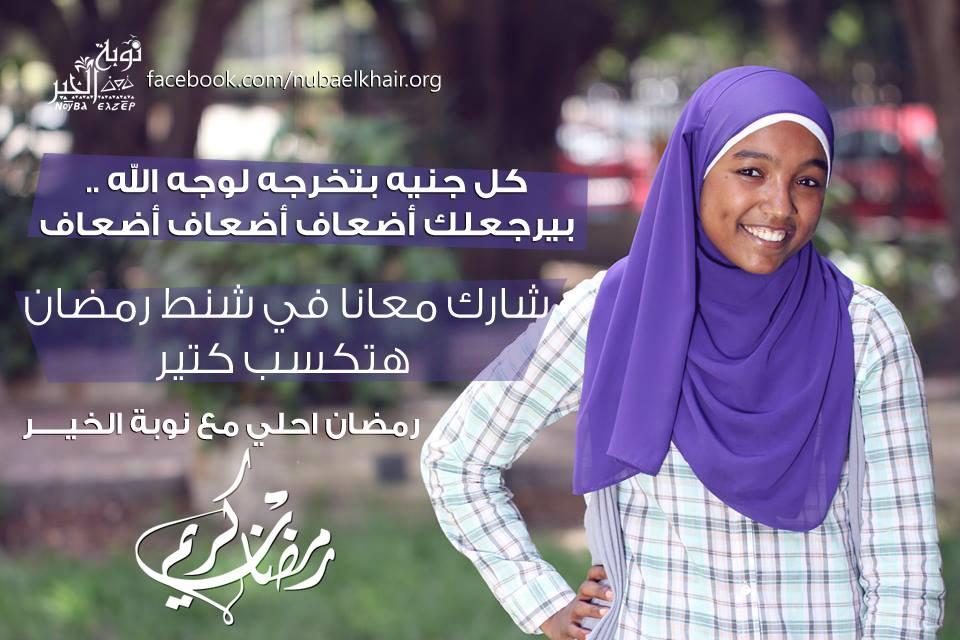 شنطة رمضان مع نوبة الخير 754675320