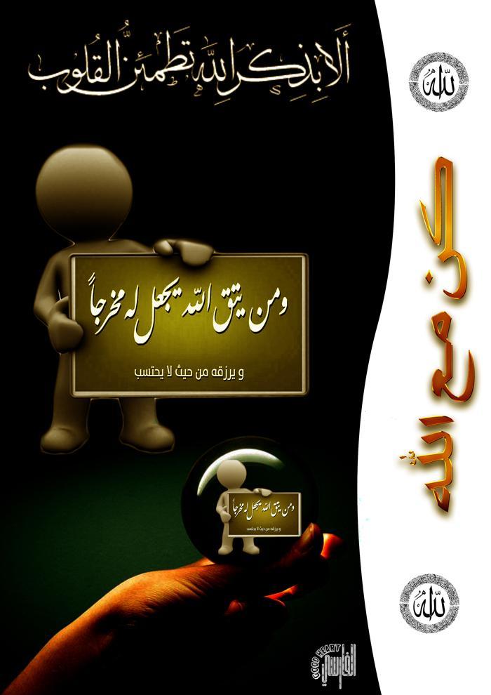 تصميم اسلامي كن مع الله