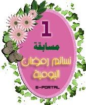 مسابقة نسائم رمضان