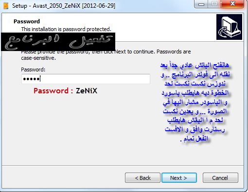 الحماية الفيروسات Avast! 8.0.1497.376 Final اصدار,2013 444205780.png