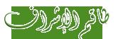 لَيون مششرَف