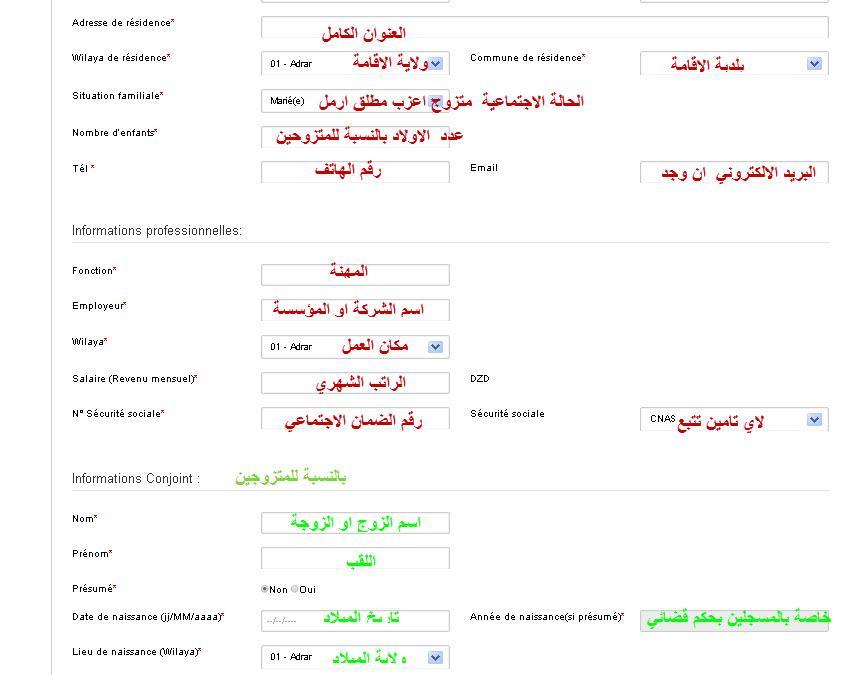 formulaire declaration sur lhonneur pour aadl