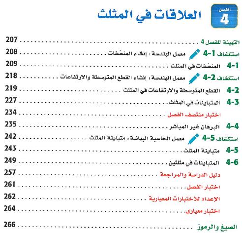 مكتبة خاصة بمنهج اول ثانوي مطور فـ1 منتديات يزيد التعليمية