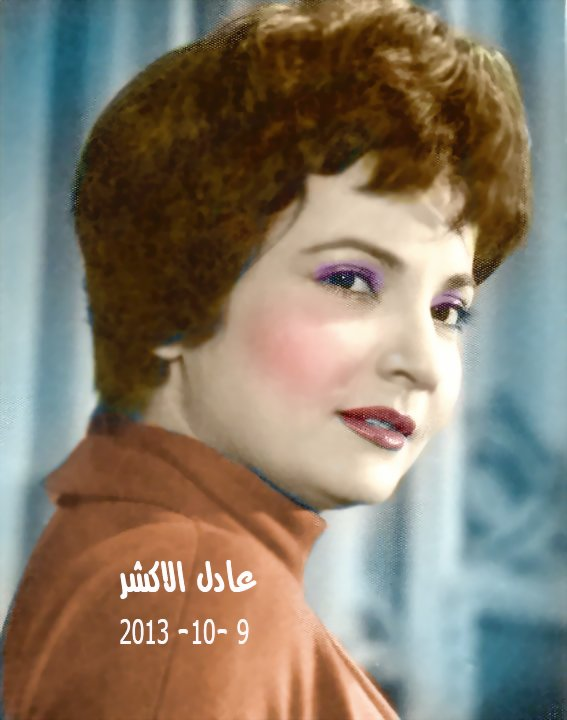 صور الفنانة شادية زمااااااااااان بالوان عادل الاكشر  - صفحة 3 950121303