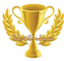حفل تسليم جوائز بطولة Top Ten ( النسخة السادسة ) 684256703