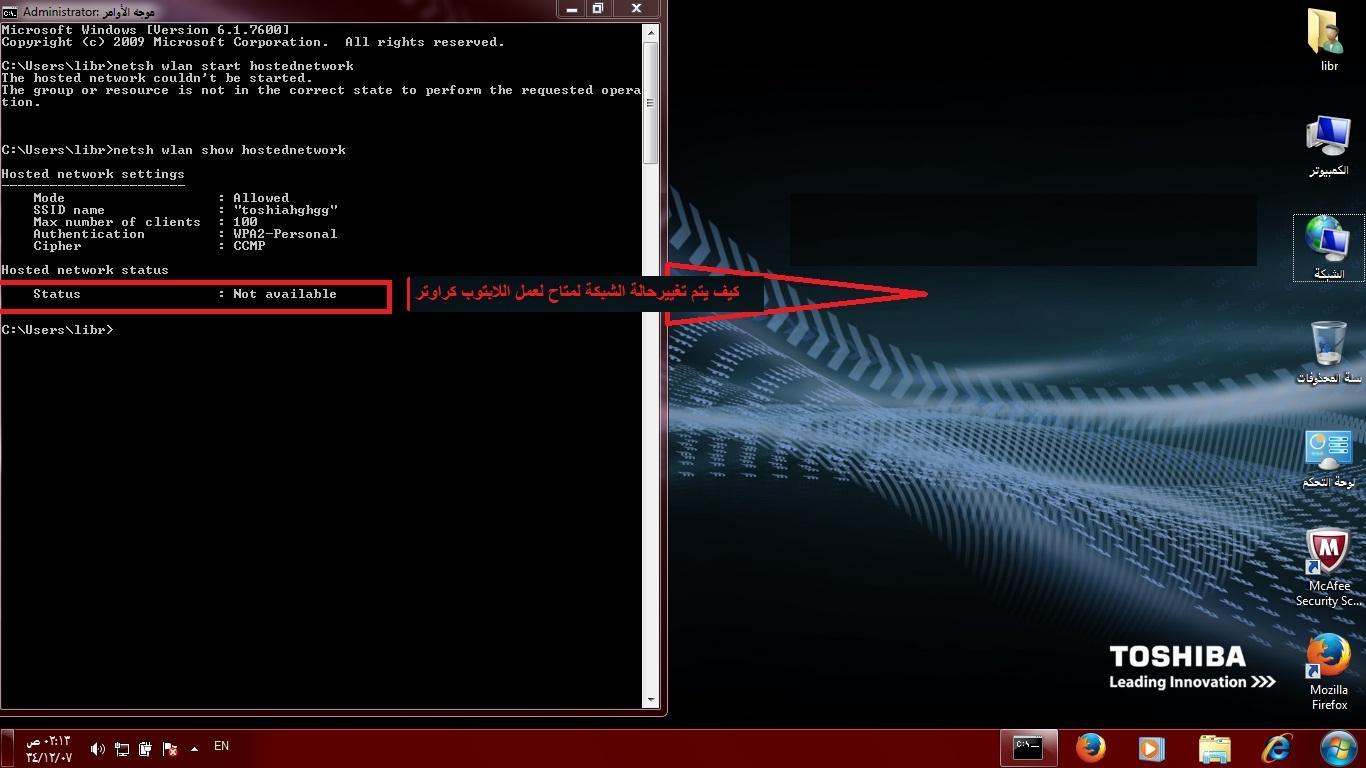 تغيير حالة hosted network متاحة يوجد صورة,بوابة 2013 848115845.jpg