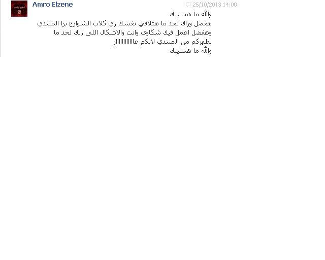 شكوى في عمرو 944774521