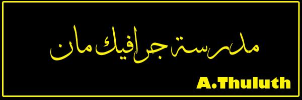 خمـ 5 ـسة خطوط عربيه رائعه ( 1 )