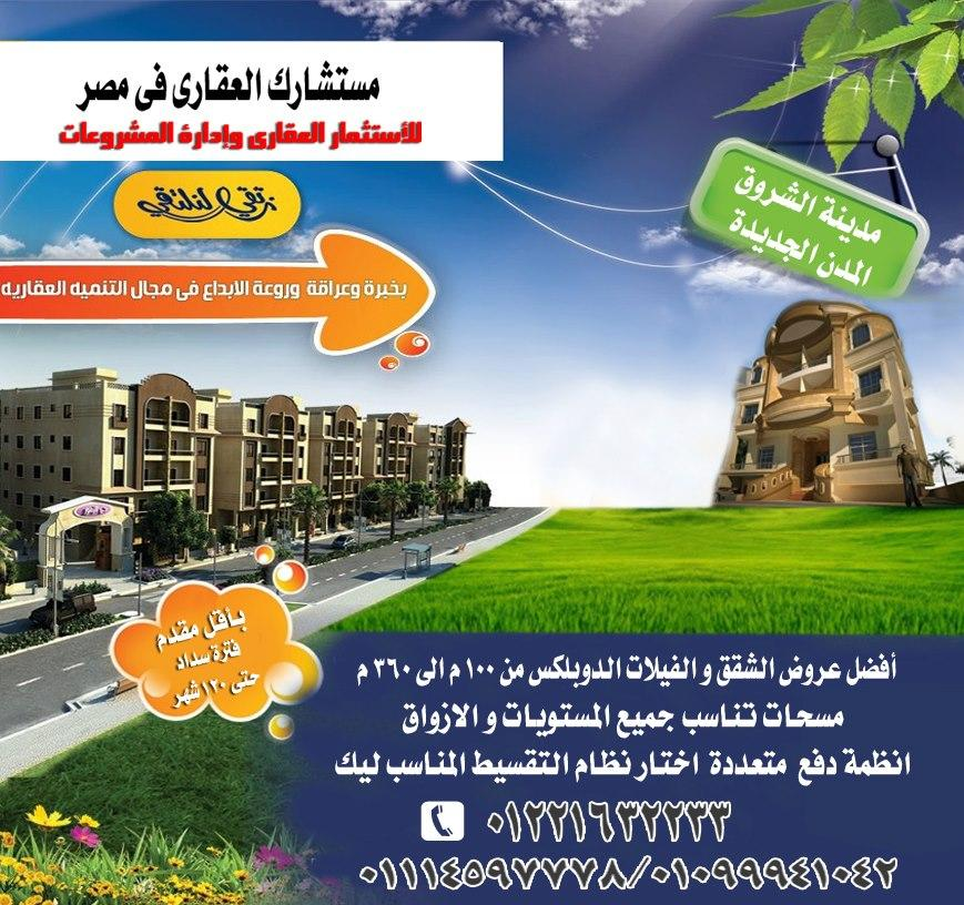 فيلا للبيع بمدينة الشروق الحى