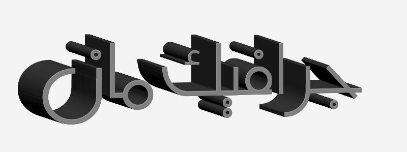 اكشن ثلاث تاثيرات 3d للنصوص