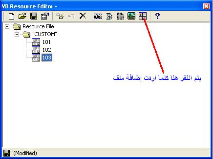 كيف يمكنني ارفاق برنامج مصمم ب ملفات الدفعية  مع برنامج ب فيجول بيسك 283092029