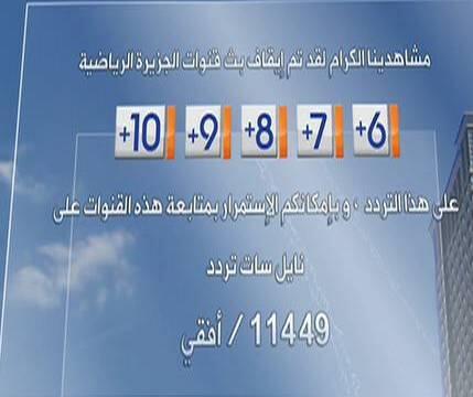 تم تشغيل شفرة قنوات الجزيرة الرياضية على التردد الجديد11449لموديلاتeh 367948730