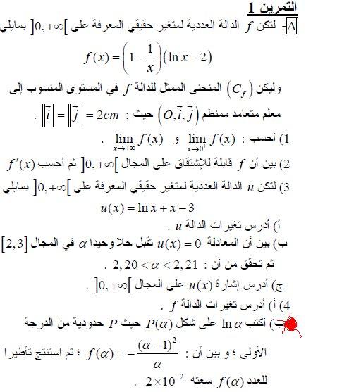 طلب المساعدة في حل تمرين في الرياضيات 507712428.jpg