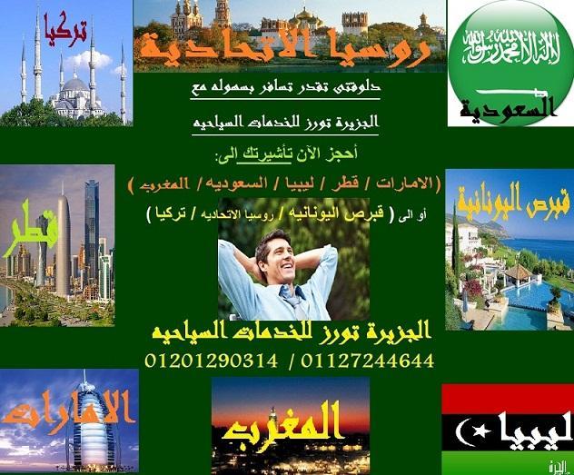 أحصل تأشيرتك السياحيه وسافر (قطر/تركيا/السعودية/الامارات/قبرص/ روسيا ليبيا) 457524258.jpg