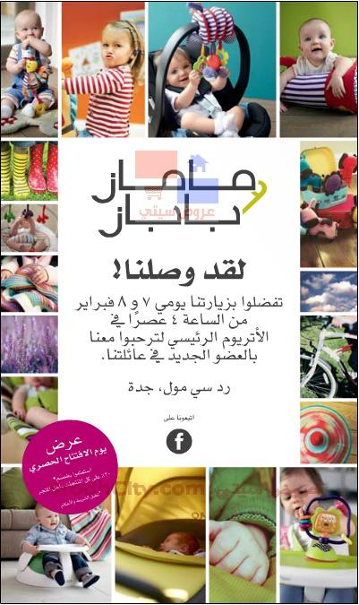 عرض الافتتاح الحصري خصم 20% لدى ماماز اند باباز في جدة ردسي مول 756182582.jpg