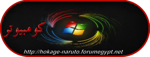 كومبيوتر pc