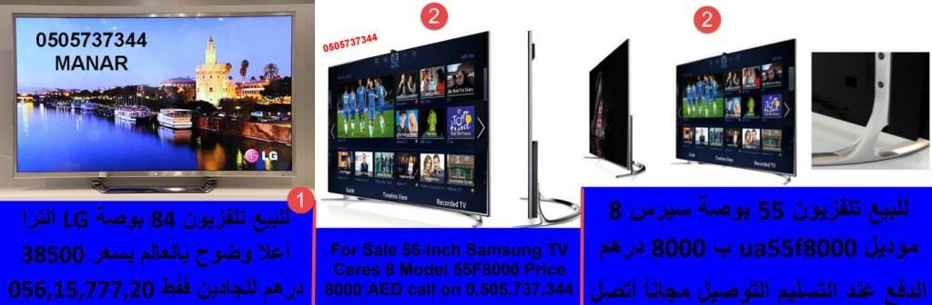للبيع مكيف للبيع ثلاجة للبيع 449738021.jpg