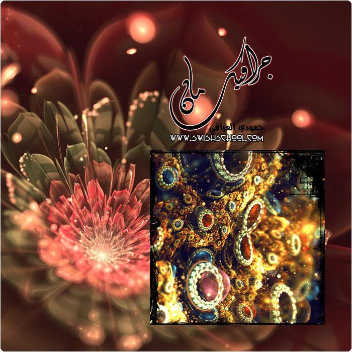 خلفيات زخارف متوهجه , خلفيات متوهجة بألوان وخرابيش جميلة جدا حصريه وجديده