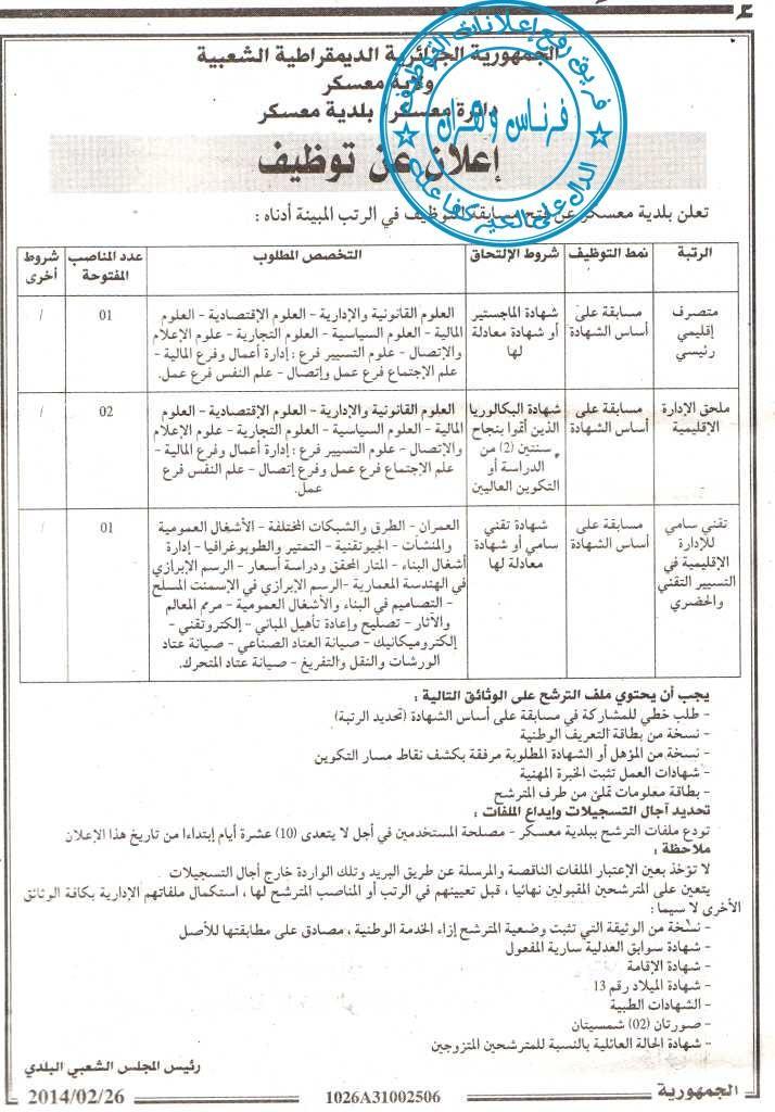 جديد اعلانات مسابقة وظيف عمومي جزائري المنشورة في الجرائد الوطنية 2014 عديد الولايات  136268353