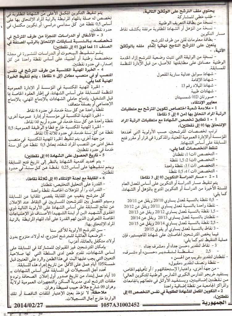 جديد اعلانات مسابقة وظيف عمومي جزائري المنشورة في الجرائد الوطنية 2014 عديد الولايات  651801615