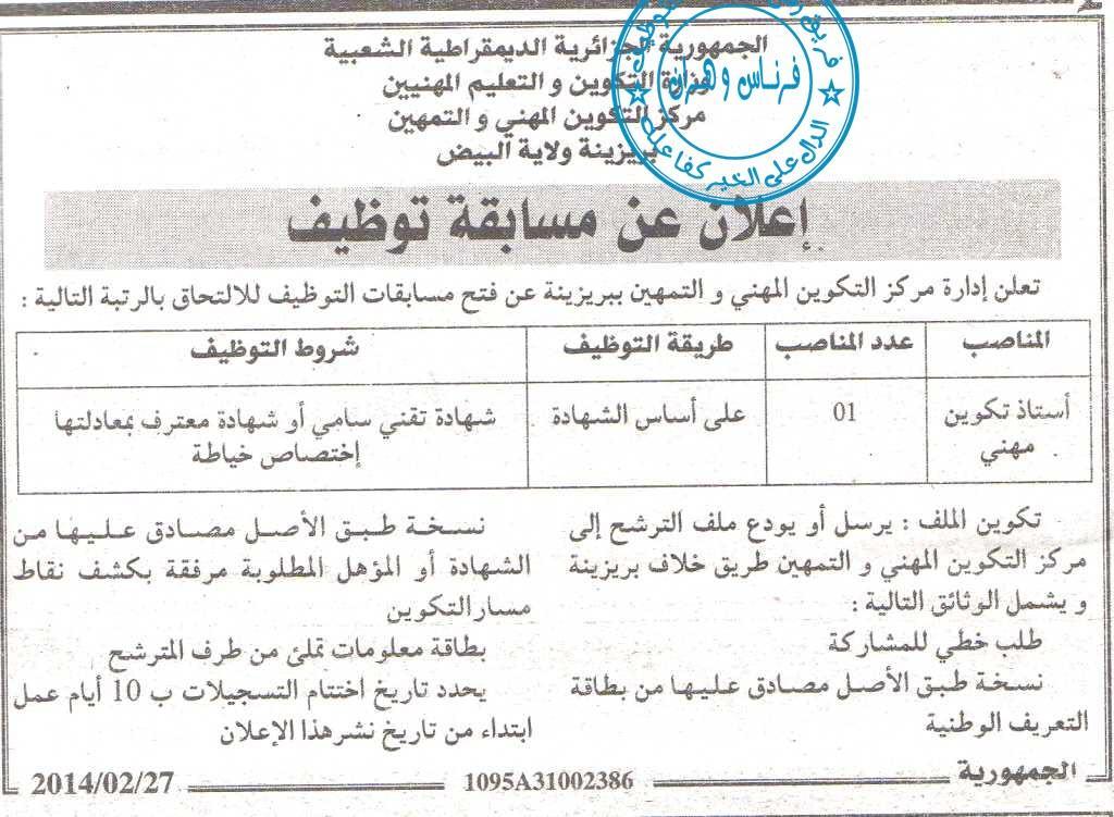 جديد اعلانات مسابقة وظيف عمومي جزائري المنشورة في الجرائد الوطنية 2014 عديد الولايات  677584592