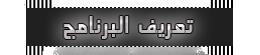 بوابة بدر: احمى ملفاتك السرقه بقفلها بباسورد اكثر سيرفير,2013 139679523.png